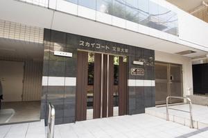スカイコート文京大塚のエントランス