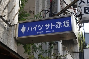 ハイツサト赤坂の看板
