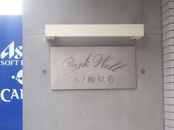 パークウェル三ノ輪駅前の看板