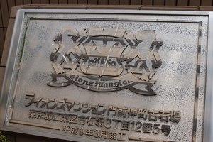ライオンズマンション門前仲町古石場の看板