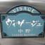 ヴィサージュ中野の看板
