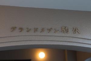 グランドメゾン駒沢の看板