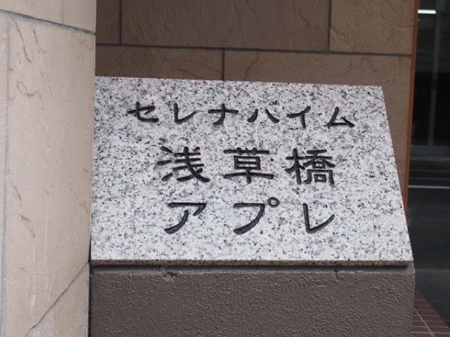セレナハイム浅草橋アプレの看板
