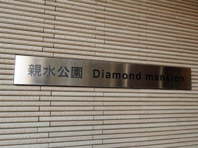 親水公園ダイヤモンドマンションの看板