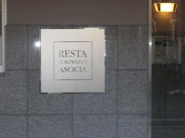 リスタ常盤台アソシアの看板