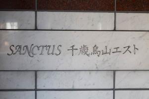 サンクタス千歳烏山エストの看板