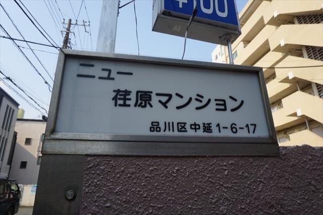 ニュー荏原マンションの看板