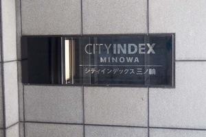 シティインデックス三ノ輪の看板