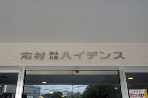 志村城山公園ハイデンスの看板