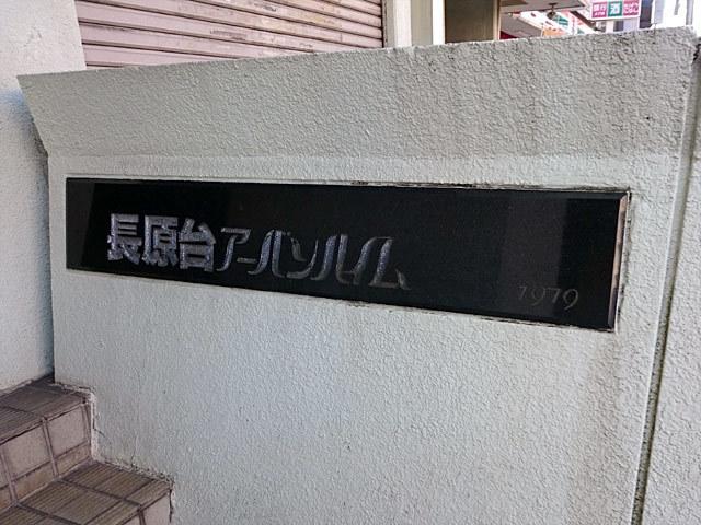 長原台アーバンハイムの看板