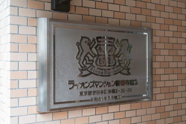 ライオンズマンション豪徳寺第2の看板