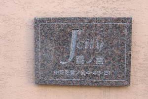 ジェイシティ鷺ノ宮の看板