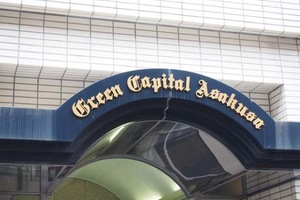 グリーンキャピタル浅草の看板