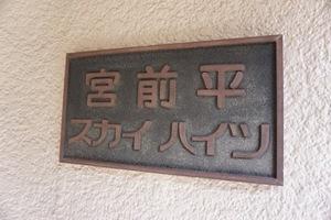 宮前平スカイハイツの看板