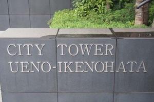 シティタワー上野池之端の看板