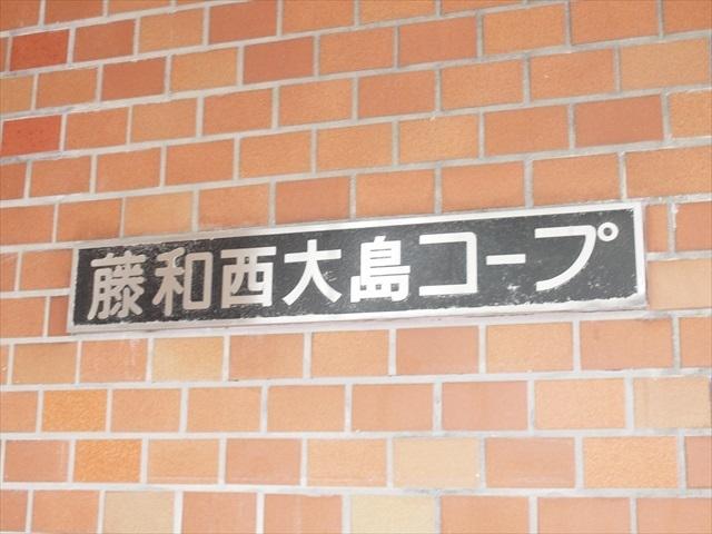 藤和西大島コープの看板