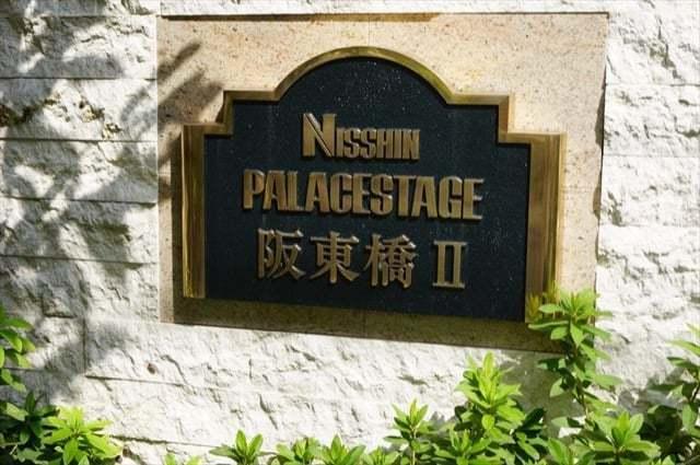 日神パレステージ阪東橋2の看板