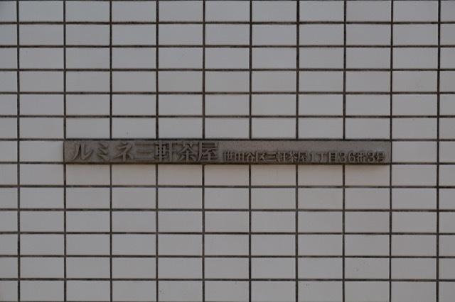ルミネ三軒茶屋の看板