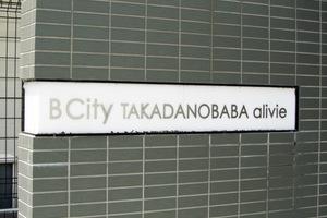 ビーシティ高田馬場アライブの看板