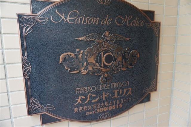 メゾン・ド・エリスの看板
