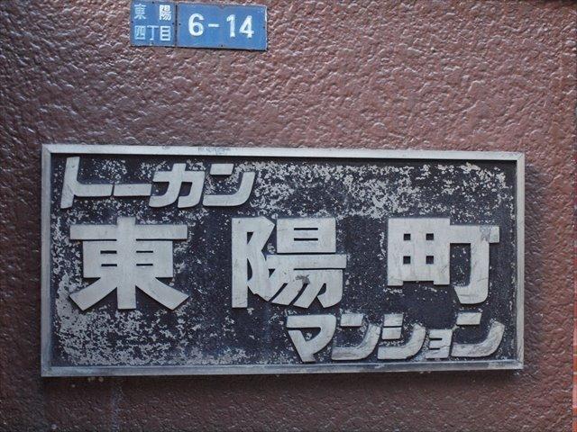 トーカンマンション東陽町の看板