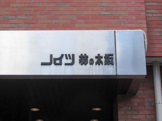 ハイツ柿ノ木坂の看板