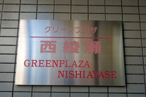 グリーンプラザ西綾瀬の看板