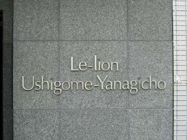 ルリオン牛込柳町の看板