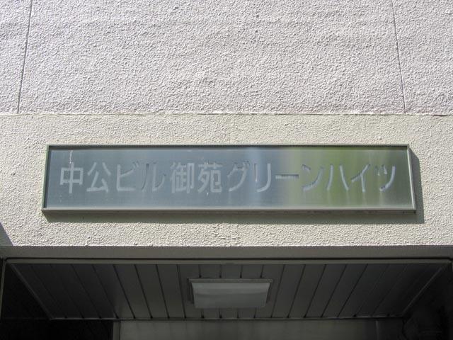 中公御苑グリーンハイツの看板