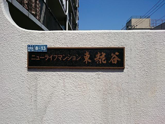ニューライフマンション東糀谷の看板