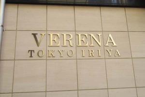 ヴェレーナ東京入谷の看板