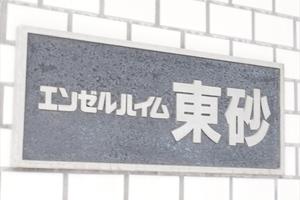 エンゼルハイム東砂の看板