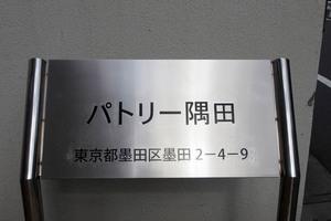 リーベパトリー隅田の看板