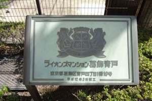 ライオンズマンション葛飾青戸の看板