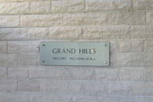 グランドヒルズ目黒東が丘の看板