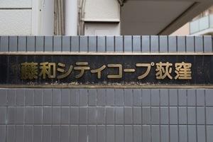 藤和シティコープ荻窪の看板