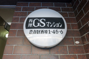 西原GSマンションの看板