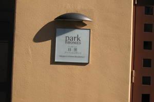 パークホームズ目黒アーバンレジデンスの看板