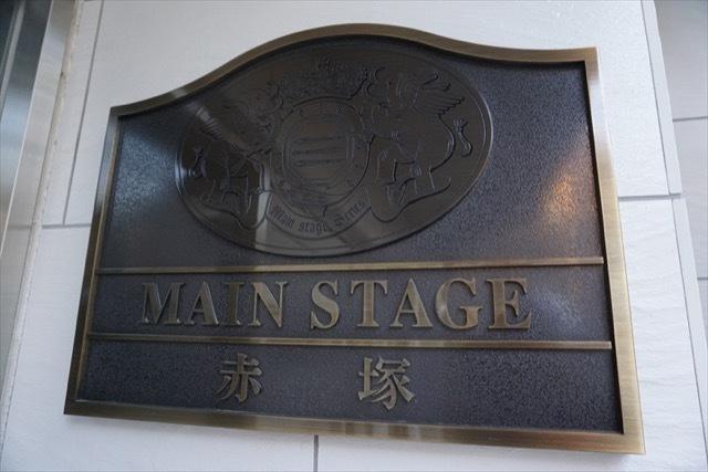 メインステージ赤塚の看板