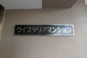 ウィスタリアマンション板橋志村の看板