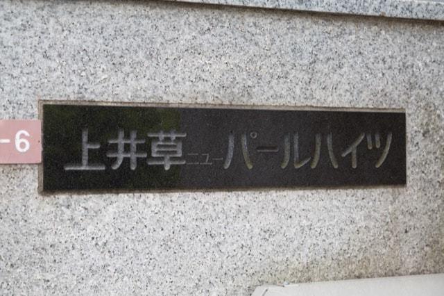 上井草ニューパールハイツの看板