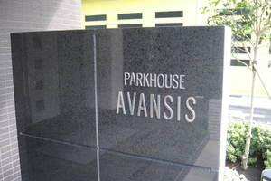 パークハウスアバンシスの看板