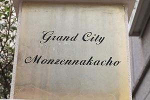 グランシティ門前仲町パークサイドの看板