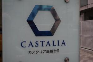 カスタリア高輪台2の看板