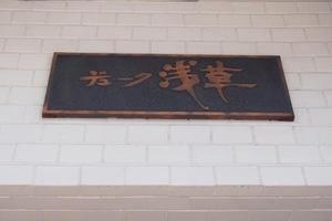 デューク浅草の看板