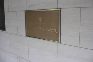 瀬田シティハウスの看板