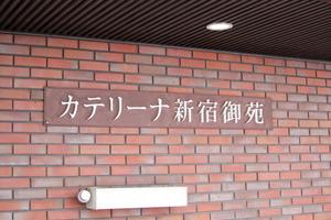 カテリーナ新宿御苑第3清水ビルの看板