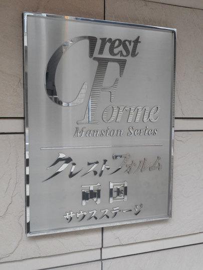 クレストフォルム両国サウスステージの看板