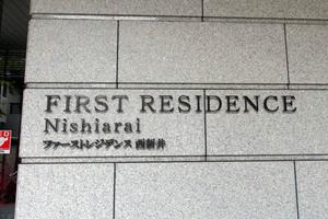 ファーストレジデンス西新井の看板