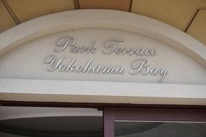 パークテラス横浜ベイの看板